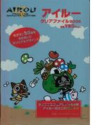 【アウトレットブック】アイルークリアファイルBOOK