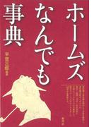 【アウトレットブック】ホームズなんでも事典