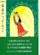 【アウトレットブック】最高のハッピーエンド
