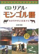 【アウトレットブック】実用リアル・モンゴル語 CDブック