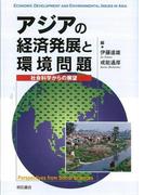 【アウトレットブック】アジアの経済発展と環境問題