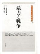 【アウトレットブック】暴力と戦争-ジェンダー史叢書5 (ジェンダー史叢書)