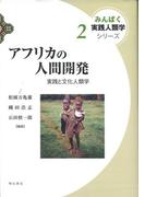 【アウトレットブック】アフリカの人間開発-みんぱく実践人類学シリーズ2 (みんぱく実践人類学シリーズ)