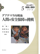 【アウトレットブック】グアテマラ内戦後人間の安全保障の挑戦-みんぱく実践人類学シリーズ5 (みんぱく実践人類学シリーズ)