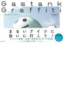 【アウトレットブック】ガスタンク・グラフィティ