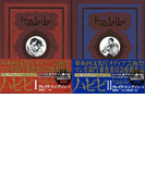 【アウトレットブック】ハビビ 全2巻