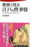 【アウトレットブック】春画で見る江戸の性事情-日文新書 (日文新書)(日文新書)