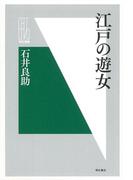 【アウトレットブック】江戸の遊女 (明石選書)