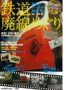 【アウトレットブック】鉄道廃線めぐり