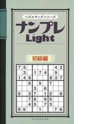 【アウトレットブック】ナンプレLight初級編 (パズルキングシリーズ)