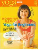 【アウトレットブック】yoga JOURNAL 初心者向けヨガ完全ガイド Yoga for Beginners (yoga JOURNAL)
