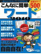 【アウトレットブック】こんなに簡単ワード2010 (こんなに簡単シリーズ)