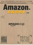 【アウトレットブック】Amazonの取扱説明書