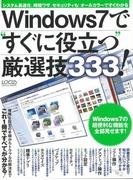 【アウトレットブック】Windows7ですぐに役立つ厳選技333!