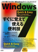 【アウトレットブック】Windows7すぐに覚えて使える便利技