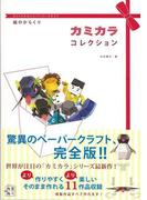 【アウトレットブック】紙のからくりカミカラコレクション-びっくりかわいいペーパークラフト