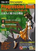 【アウトレットブック】別冊カドカワtreasure VOL.1 プログレッシヴ・ロック