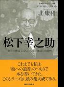 【アウトレットブック】松下幸之助-子どもに語りたくなる偉人伝 (北康利の伝記シリーズ)