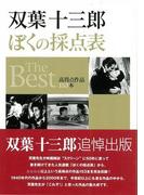 【アウトレットブック】双葉十三郎ぼくの採点表The Best