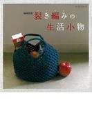 【アウトレットブック】裂き編みの生活小物 増補新版