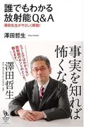 【アウトレットブック】誰でもわかる放射能Q&A (知的発見!BOOKS)