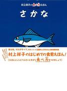 【アウトレットブック】さかな-村上祥子の食べ力えほん (村上祥子の食べ力えほん)