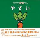 【アウトレットブック】やさい-村上祥子の食べ力えほん (村上祥子の食べ力えほん)