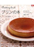 【アウトレットブック】プリンの本 (マイライフシリーズ)