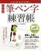 【アウトレットブック】大人の筆ペン字練習帳