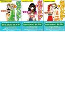 【アウトレットブック】ジェリーインザメリィゴーラウンド 全3巻-宝島社文庫COMIC (宝島社文庫COMIC)