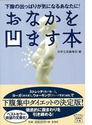 【アウトレットブック】おなかを凹ます本-宝島社文庫 (宝島社文庫)