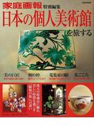 【アウトレットブック】日本の個人美術館を旅する