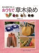 【アウトレットブック】身近な素材で楽しむおうちで草木染め