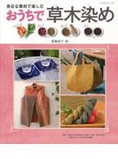 【アウトレットブック】身近な素材で楽しむおうちで草木染め (レッスンシリーズ)