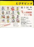 【アウトレットブック】えびすビンゴ