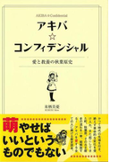 【アウトレットブック】アキバ☆コンフィデンシャル