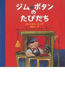 【アウトレットブック】ジム・ボタンのたびだち