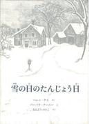【アウトレットブック】雪の日のたんじょう日
