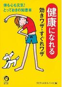 【アウトレットブック】健康になれる効きワザ・すぐれワザ-KAWADE夢文庫 (KAWADE夢文庫)(KAWADE夢文庫)