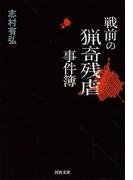 【アウトレットブック】戦前の猟奇残虐事件簿-河出文庫 (河出文庫)(河出文庫)