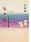 【アウトレットブック】寄席囃子 正岡容寄席随筆集-河出文庫 (河出文庫)(河出文庫)