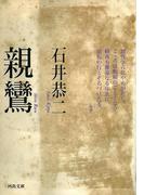 【アウトレットブック】親鸞-河出文庫 (河出文庫)(河出文庫)