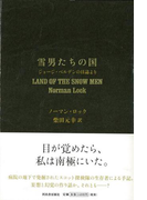 【アウトレットブック】雪男たちの国