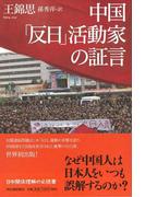 【アウトレットブック】中国反日活動家の証言