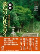 【アウトレットブック】図説 飛鳥の古社を歩く-飛鳥・山辺の道 (ふくろうの本)