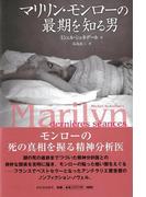【アウトレットブック】マリリン・モンローの最期を知る男