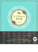 【アウトレットブック】大人Sweet素材集 DVD-ROM付