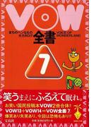 【アウトレットブック】VOW全書7-宝島社文庫 (宝島社文庫)(宝島社文庫)