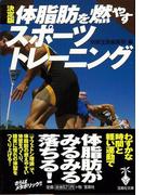【アウトレットブック】体脂肪を燃やすスポーツトレーニング 決定版-宝島社文庫 (宝島社文庫)(宝島社文庫)