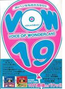 【アウトレットブック】VOW19 (VOW)